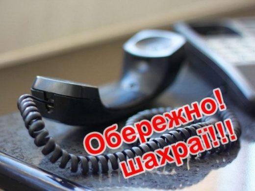 До уваги суб'єктів господарювання: телефонні шахраї знову вводять в оману, представляючись посадовими особами Головного управління Держпраці у Харківській області