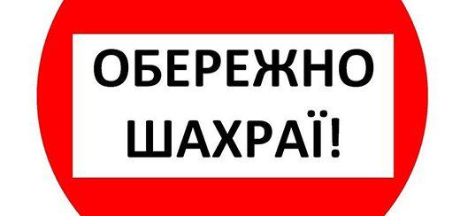 Телефонні шахраї знову вводять в оману підприємців, представляючись посадовими особами Головного управління Держпраці у Харківській області