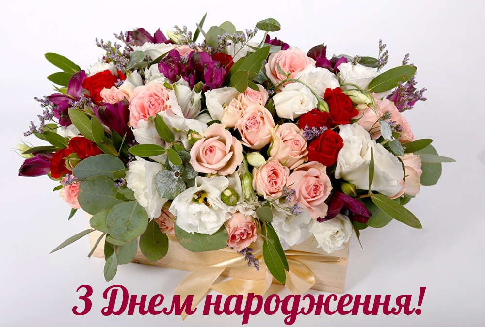 откритка з днем народження – Головне управління Держпраці у Харківській області